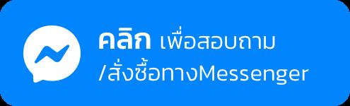 messenger-contact-mobile