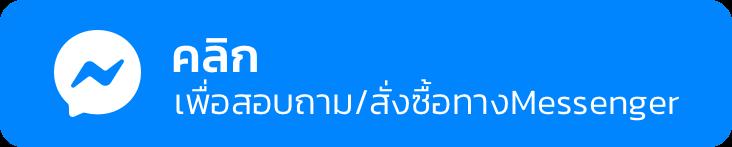 messenger-contact